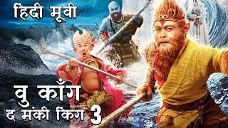 The Monkey King 3 Hindi vs Wu Kong Hindi 2021 New Release Hindi Dubbed Movies