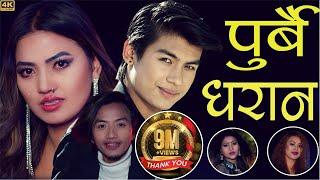 New Nepali Lok Dohori Song 2076 | पुर्बै धरान Purbai Dharana | Harimaya & Bishal & Sarmila Ft.Alina