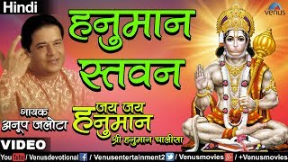 Anup Jalota - Hanuman Stavan (Jai Jai Hanuman - Shree Hanuman Chalisa) (Hindi)