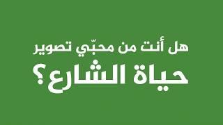 احترف تصوير حياة الشارع