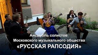 «РУССКАЯ РАПСОДИЯ» в «Доме А.Ф. Лосева»