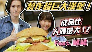 製作超巨大漢堡!成品比人頭還大!Feat.峮峮|波特王