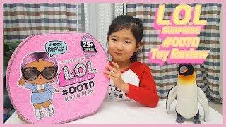 LOL Surprise #OOTD  Toy Review 토이리뷰[HaYool TV][하율티비]