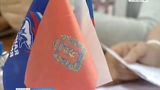 В Красноярске завершилось предварительное голосование «Единой России»