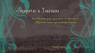"""Хор мальчиков """"Сибирята"""" в Тобольске 2012г. (фильм-коллаж)"""