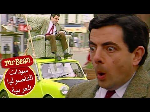 دعنا نقود   مقاطع مضحكة   السيد فول العربية
