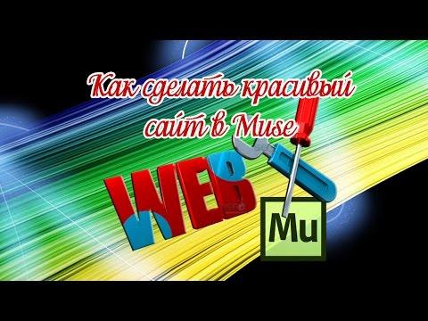 Как сделать сайт в программе Muse (Евгений Вергус)