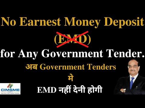 Earnest Money Deposit (EMD) not required for Any Government Tender अब EMD नहीं देनी होगी