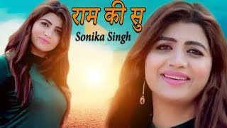 "✔Ram Ki Su ""राम की सू "" 