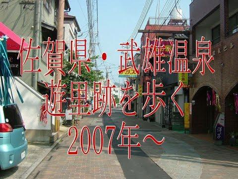 花街ノスタルジア・佐賀県の遊里跡「武雄温泉」を歩く。