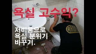 [스마트풍경]서울 방배동 상가 욕실 세팅  change…