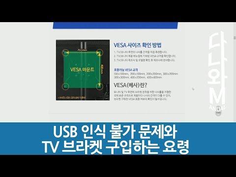 USB 인식 불가 문제와 TV 브라켓 구입하는 요령 [다나와M]
