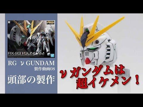 RGνガンダム製作08頭部を作る:G団【ガンプラ】ν GUNDAM
