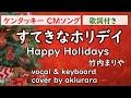 【Christmas song】すてきなホリデイ - 竹内 まりや|Suteki na Holiday - Mariya Takeuchi|cover by akiurara|歌詞付き・ローマ字付き