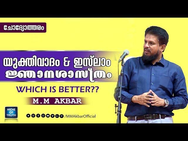 Atheism & Islam - Epistemology | Which is Better?  യുക്തിവാദം & ഇസ്ലാം By MM Akbar