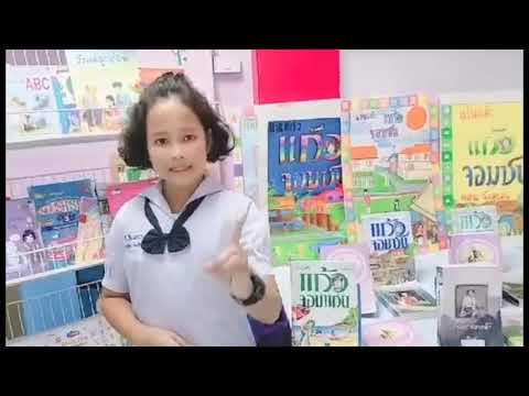 กิจกรรมส่งเสริมการอ่านตามรอยพระราชจริยวัตร ปี 2563 โรงเรียนบ้านท่าขนอน