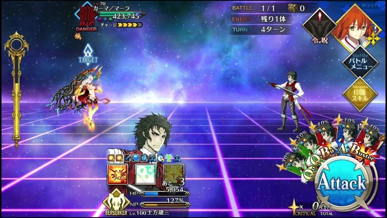 fgo beast_[FGO JP] Ooku Event - Beast III/L 1st 2nd Fight-Hijikata Solo - YouTube