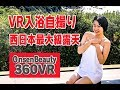 圧巻の大きさ!自然石を配した露天風呂!360 VR温泉美人#2 和歌山県渡瀬温泉 わたら…