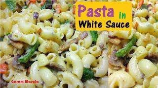 വൈറ്റ് സോസ് പാസ്റ്റ Creamy Chicken Pasta in White Sauce