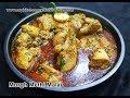 Murgh Methi Malai Gravy Recipe | Chicken Methi Malai - My Kitchen My Dish