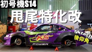 雙卡鉗預備備, 甩尾車終極底盤強化! GKTech強化後仰角 nissan silvia 240sx s14 kouki sr20det drift GKTech rear drop knuckle