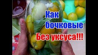 Зеленые помидоры холодного посола / Как бочковые /Заготовки на зиму / Без уксуса