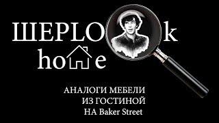 Аналоги мебели из сериала Шерлок Холмс