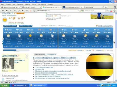 Прогноз Погоды в России и Украине / Services Weather Forecast  #PI