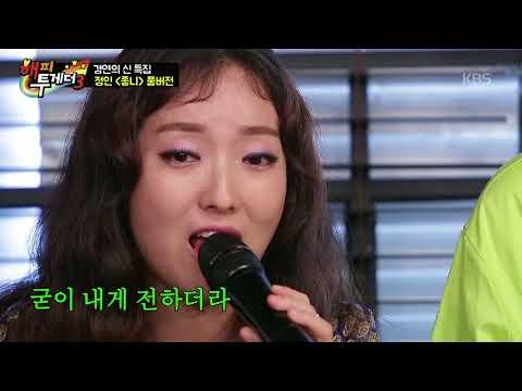 해피 투게더3-  [선공개] 믿고 듣는 보이스 정인 '좋니' 20180725