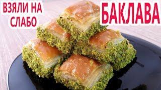 Меня взяли на слабо этим рецептом! Как приготовить турецкую ПАХЛАВУ - настоящий рецепт!
