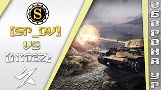 World of Tanks SPDV vs N1CEZ Оборона УкрепРайона
