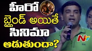 Dil raju speech @ raja the great pre release event || ravi teja || mehreen