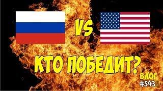 Россия или США, кто победит, решать Вам? #543 Алекс Простой