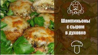 Шампиньоны с сыром в духовке/Рецепты с фото