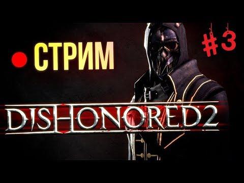 #3 Dishonored 2 ДЕЛЮ ЧЕЛИКОВ НА ЧАСТИ   (подписывайтесь на группу в ВК)