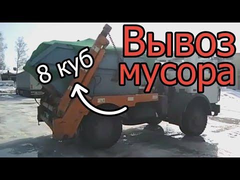 Вывоз мусора в Москве: контейнерами 8-27 куб, доступные цены и оперативное обслуживание
