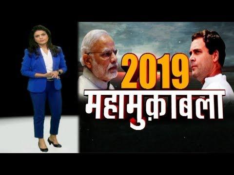 2019 में किसकी बनेगी सरकार ? सटीक विश्लेषण | Bharat Tak