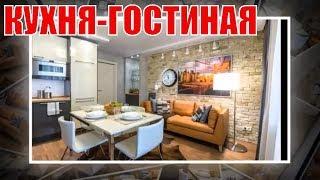 Дизайн кухни совмещенной с гостиной | Design kitchen combined with living room
