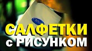 видео влажные салфетки с логотипом