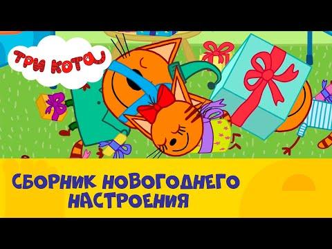 Три кота | Зимние серии для новогоднего настроения 🌲👉🎄 | Сборник от СТС Kids - Видео онлайн