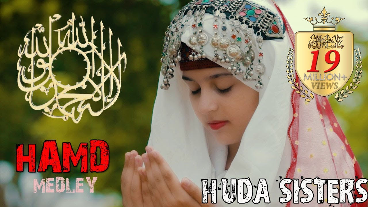 laillaha illala | Huda Sisters | HAMD E BARI TAALA | Medley | Huda Sisters Official