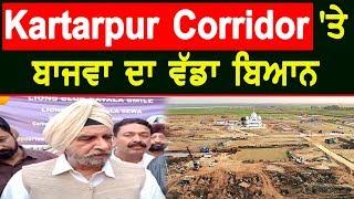 Kartarpur Corridor  'ਤੇ ਬਾਜਵਾ ਦਾ ਵੱਡਾ ਬਿਆਨ | Global Punjab TV | News 2019