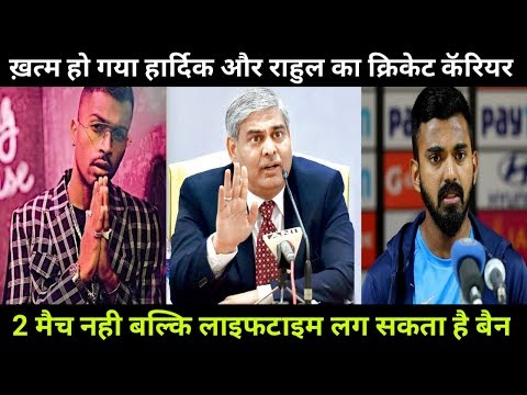 Hardik  And KL Rahul Lifetime Banned By BCCI ।।Real controversial statement of hardik pandya ।।