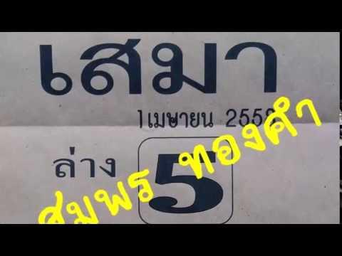 เลขเด็ดงวดนี้ หวยซองเสมา 1/04/58