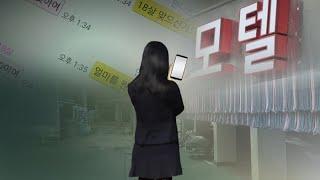 성매매하는 10대…피해자인가, 선도대상인가 / 연합뉴스TV (YonhapnewsTV)