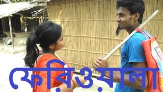 Baixar Letest Bangla Comedy।ফেরিওয়ালা।2017 দমফাটা হাসির Comedy Video