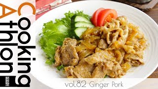 【#82】豚のしょうが焼き│Ginger Pork
