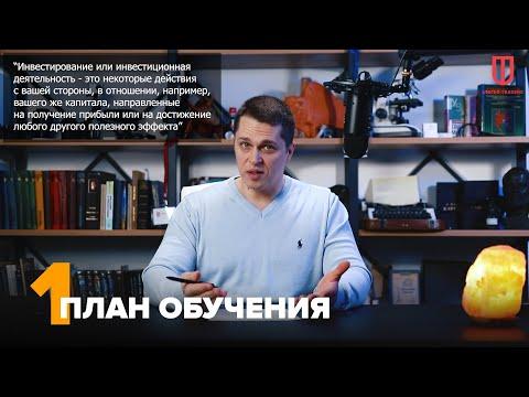Инвестиции для начинающих. Часть 1. Введение и план обучения   Авторский курс Антона Клевцова