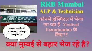 RRB Mumbai Medical Examination Hospitals and medical Standard.