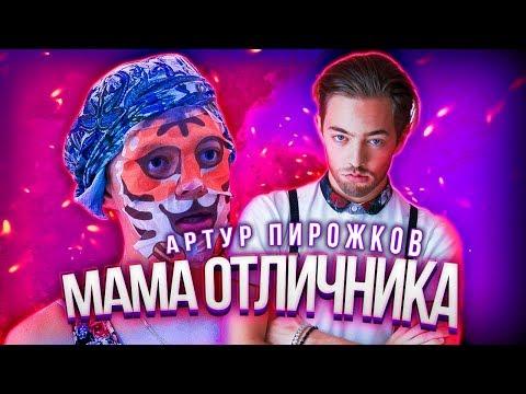 Артур Пирожков - Алкоголичка (feat. Мама Отличника) *ПАРОДИЯ*